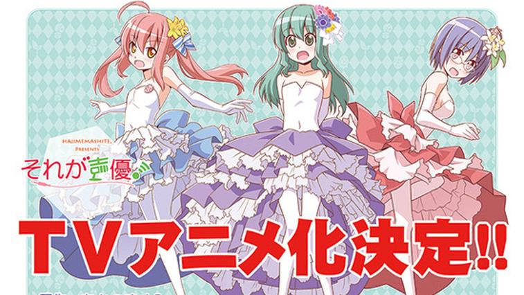 neuer tv spot zu sore ga seiy animenachrichten aktuelle news rund um anime manga und games. Black Bedroom Furniture Sets. Home Design Ideas