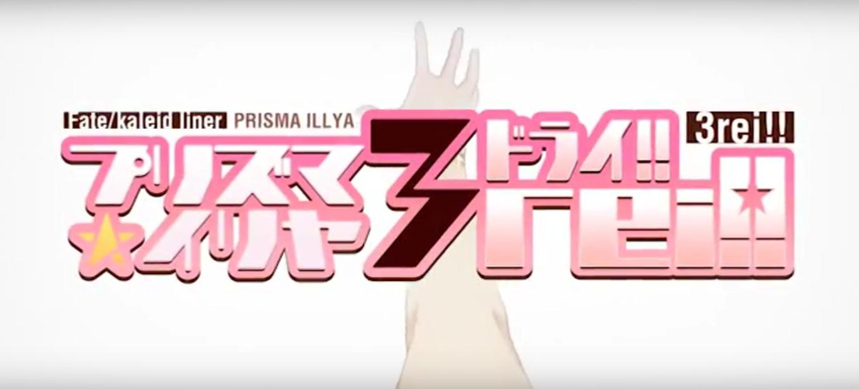 neuer tv spot zu fate kaleid liner prisma illya 3rei animenachrichten aktuelle news rund. Black Bedroom Furniture Sets. Home Design Ideas
