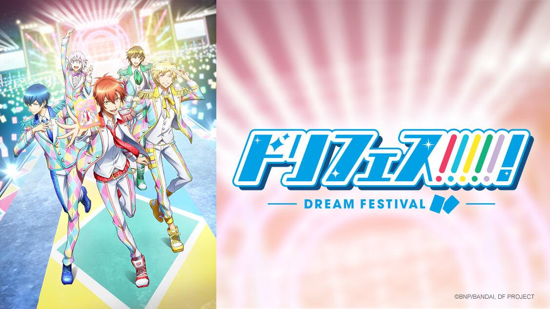 dream-festival-16×9