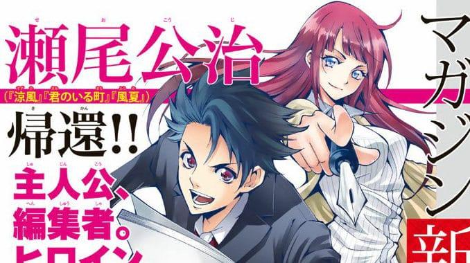 Fuuka Schopfer Kouji Seo Neue Details Zur Kommenden Mangareihe