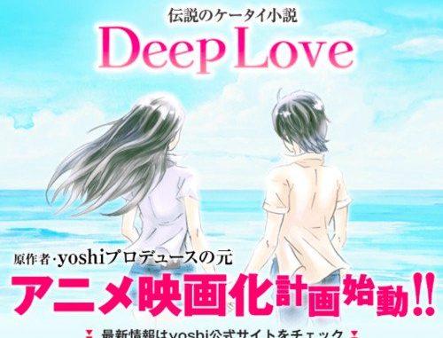 Deep Love Anime Film Angekundigt