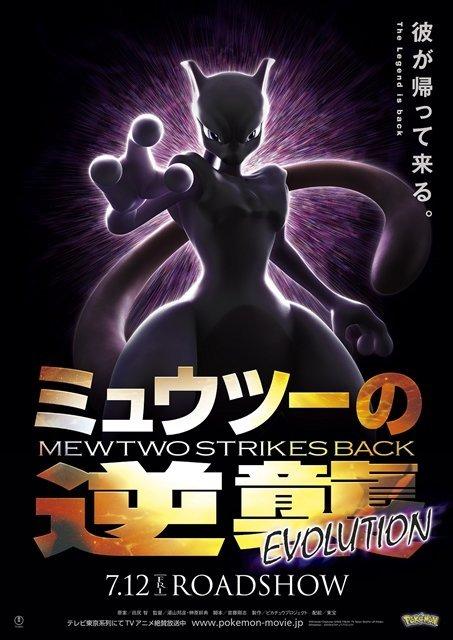 Mewtwo Strikes Back Evolution