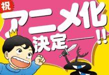 Ōsama Ranking
